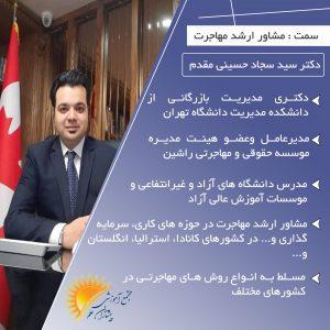 دکتر سید سجاد حسینی 1