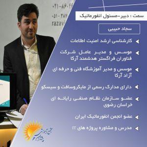 سجاد حبیبی